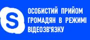 http://korosten-rada.gov.ua/osobistiy-priyom-gromadyan-v-rezhimi-videozvyazku/